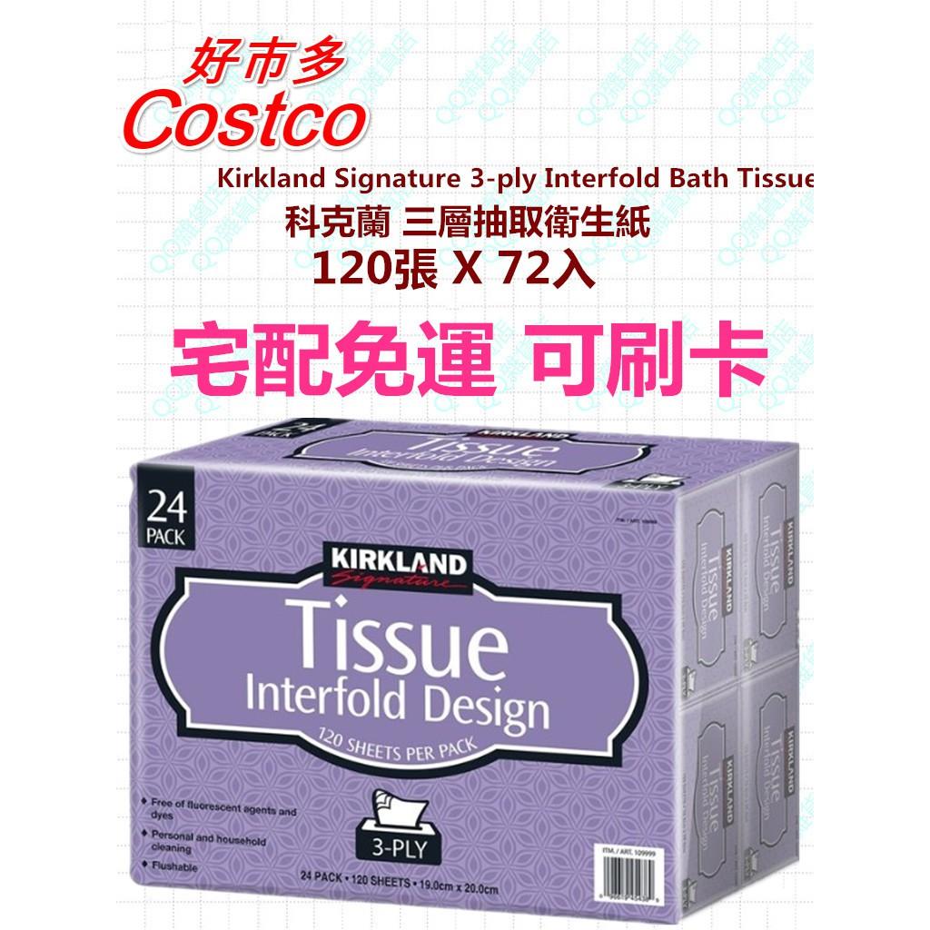 【宅配免運】Costco好市多線上購物 科克蘭 三層抽取衛生紙 120張 X72入- (3袋)