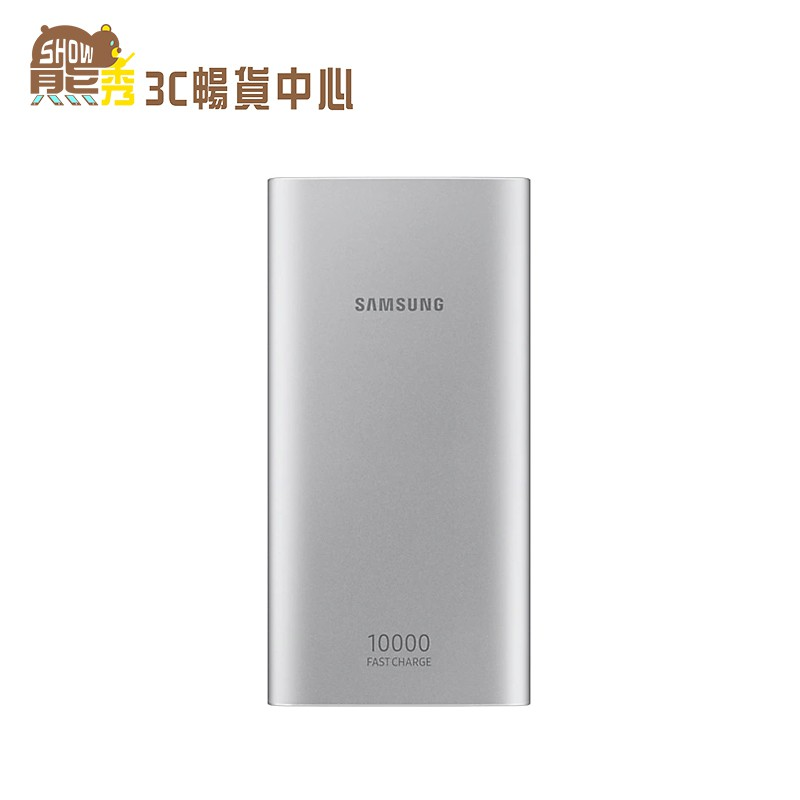 Samsung 雙向閃電快充行動電源│10000mAh│EB-P1100│Type-C│【熊秀】│全新│台灣公司貨