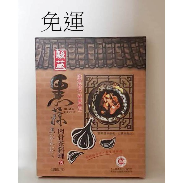 黑蒜肉骨茶料理包35G*4盒~特價$530元免運
