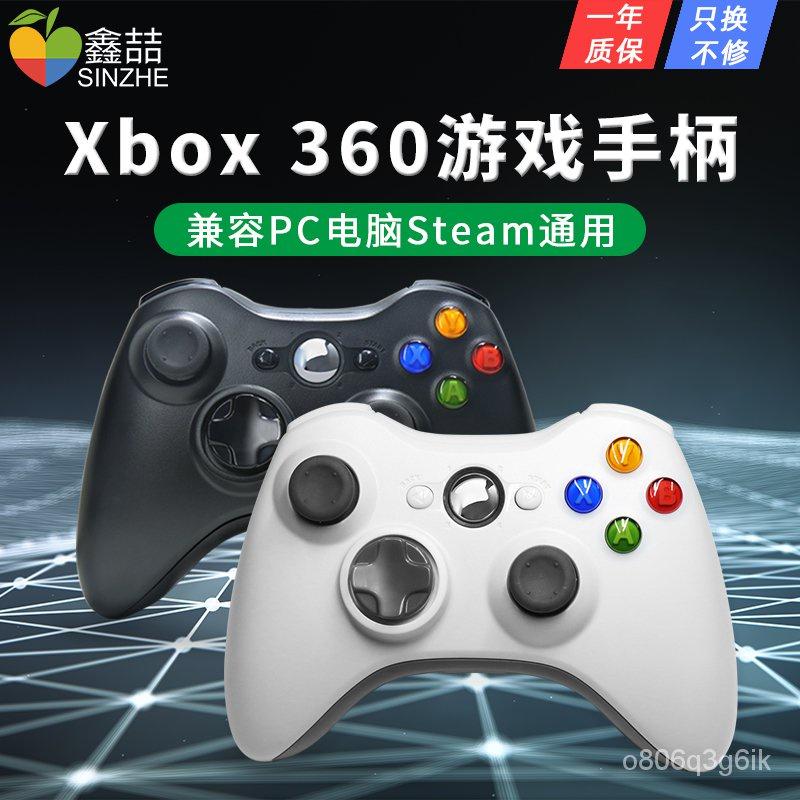3C 遊戲手柄 / xbox 360遊戲手柄PC電腦無線接收器one雙人電視家用steam有線nba2k19實況足球精英