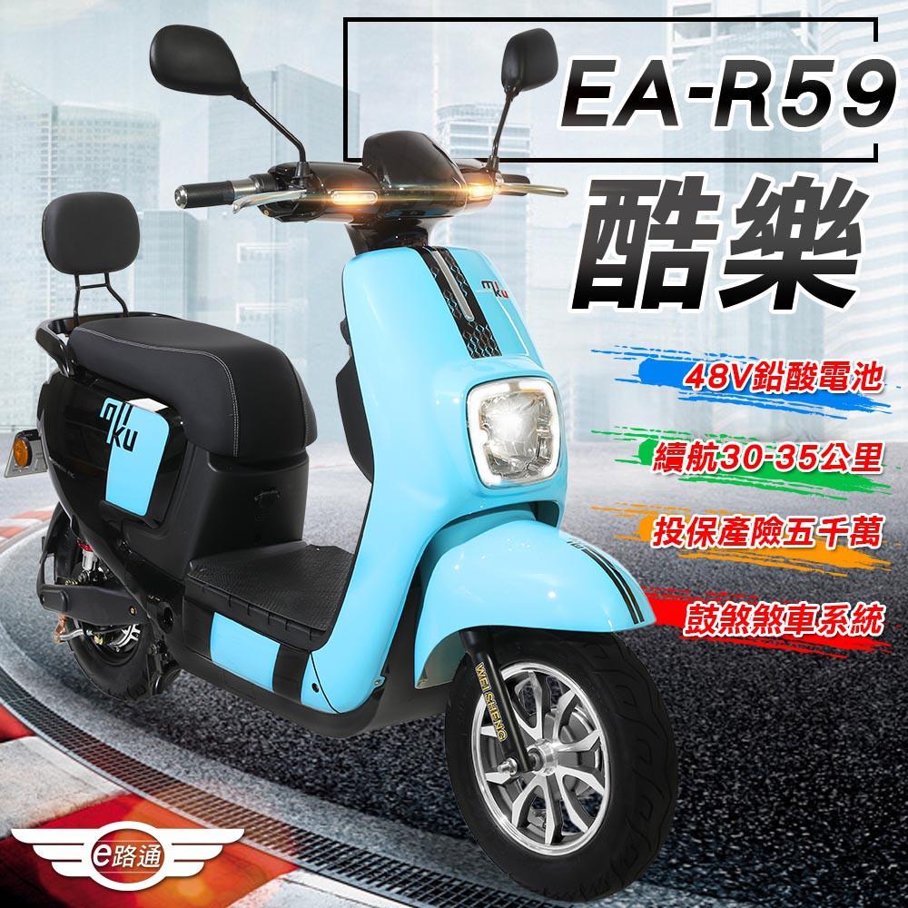 【e路通】EA-R59 酷樂 48V鉛酸 500W LED大燈 冷光儀表 電動車(客約) (電動自行車)