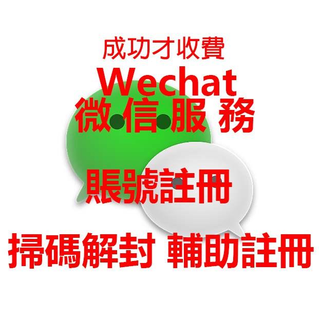 微信帳號 微信 wechat 帳號 註冊  簡訊認證 輔助驗證 認證碼