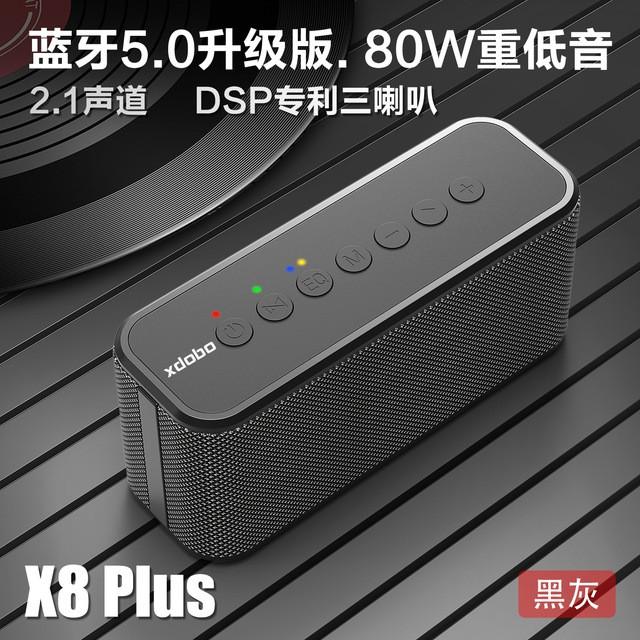 台灣現貨 XDOBO X8 Plus (80W) 5.0藍芽音箱 2.1聲道 重低音戶外防水便攜