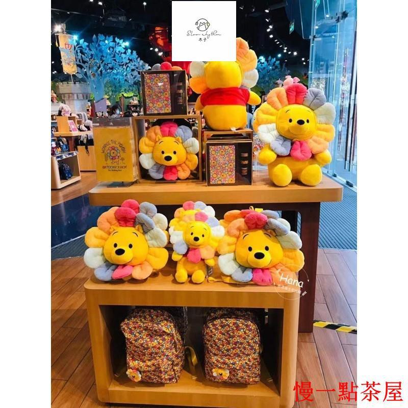 上海 花花維尼系列 娃娃鑰匙圈太陽花小熊維尼抱枕 茶屋