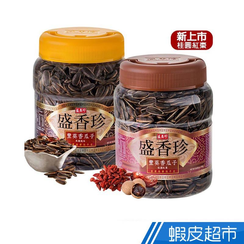 盛香珍 豐葵香瓜子桶 焦糖風味/桂圓紅棗風味 現貨 蝦皮直送
