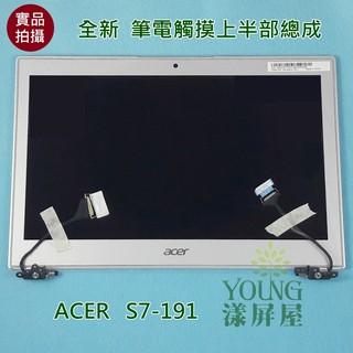 【漾屏屋】ACER 宏碁 11.6吋 Aspire S7-191 S7 191 全新 筆電 液晶 螢幕 觸摸總成 上半部 桃園市