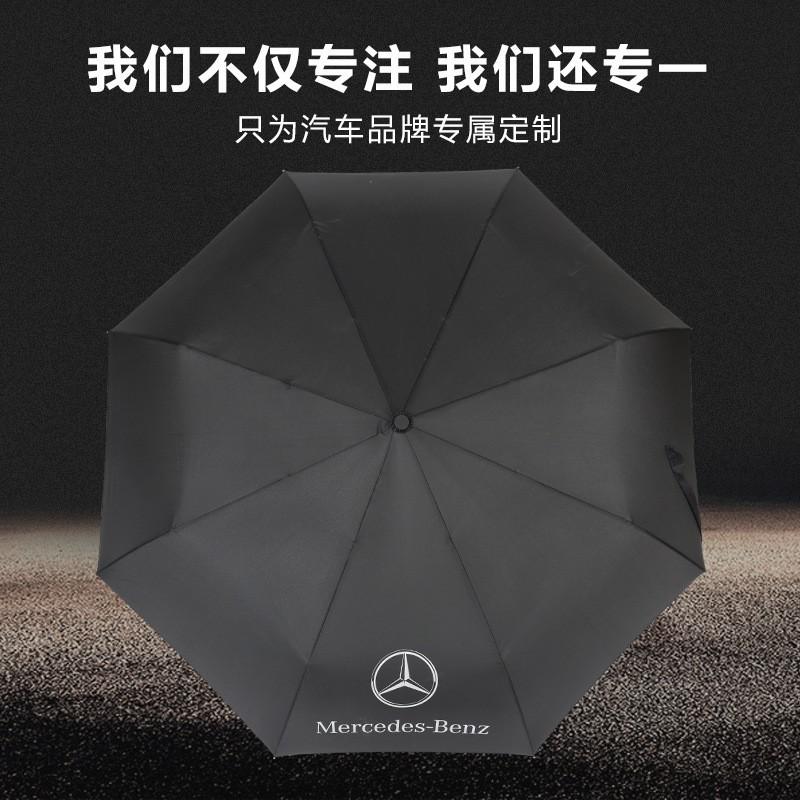 全自動大雨傘 車標傘 4S店廣告傘 賓士寶馬折疊傘 TOYOTA NISSAN