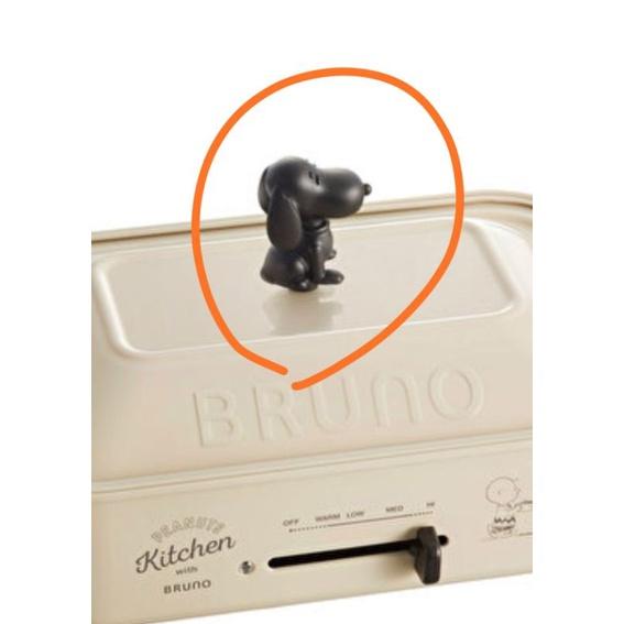 現貨 BRUNO烤盤生鐵鍋蓋替換用 站立式把手 電烤盤支架旋紐