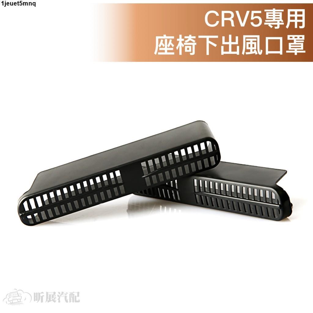 CRV5 CRV5.5 專用 出風罩 座椅下方 冷氣 出風口 保護罩 出風口罩 配件 HONDA CRV 5代 5.5代