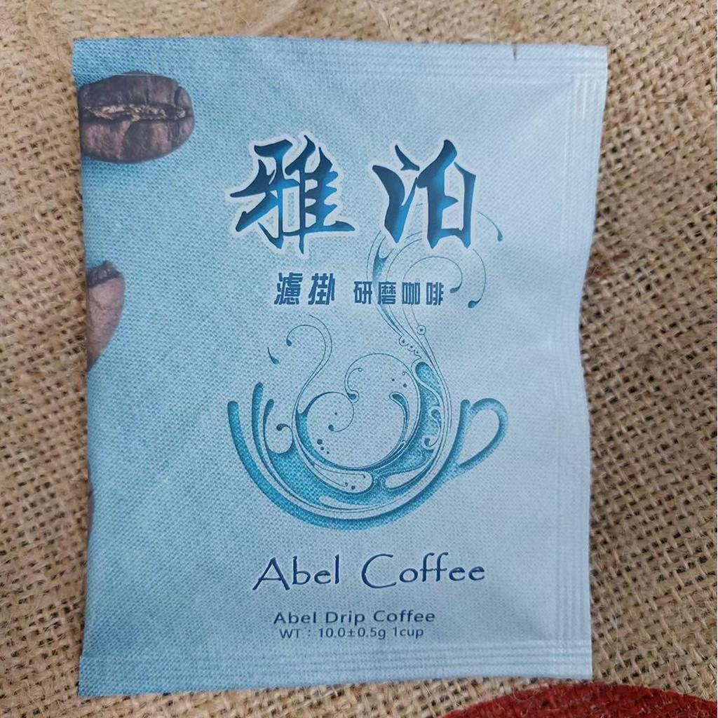 熱拿亞咖啡/濾掛式咖啡/黃金曼巴/一級曼巴/曼特寧/薇薇特南果/耶加雪菲/特調/耳掛咖啡/濾掛咖啡/耳掛咖啡/精品咖啡