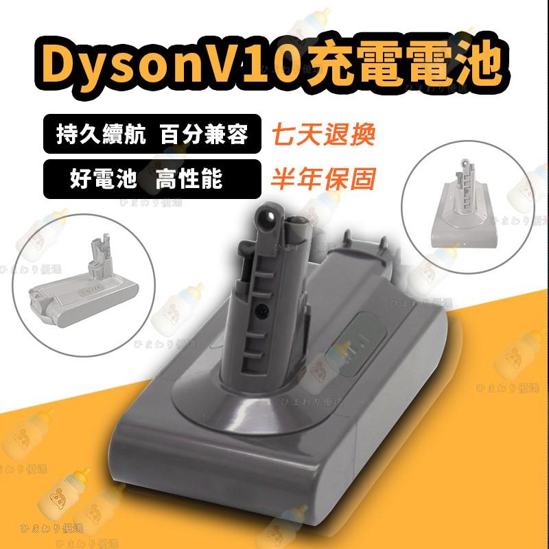 DYSON 戴森電池 V10 21.6V 2200~4000mAh 高容量 副廠 電池 SONY電芯 V6 V7 V8