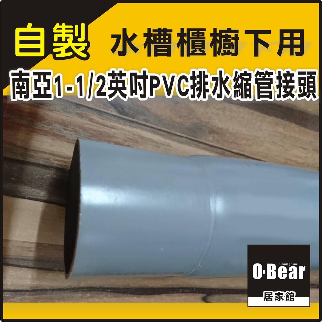 橘熊櫥藝💖廚房水槽下櫃用-南亞1-1/2英吋PVC排水縮管接頭💖南亞管料/自製縮管 /塑膠管 /PVC排水管🎉現貨