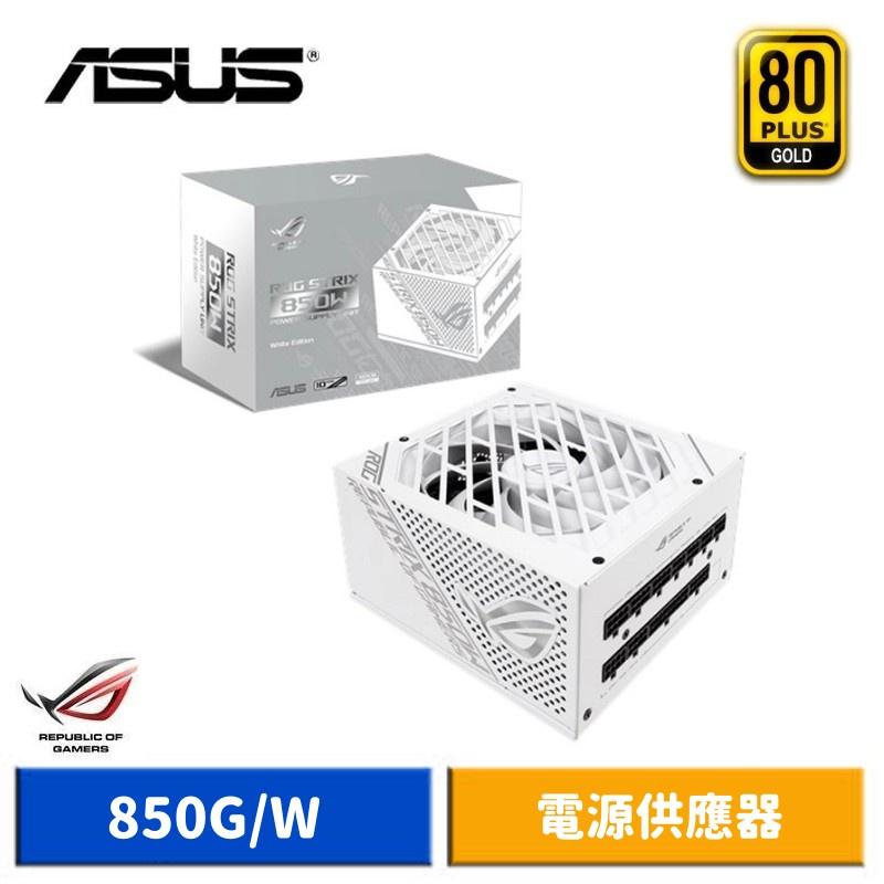 ASUS 華碩 ROG STRIX 850G 850W White 白色限量版 金牌 電源供應器