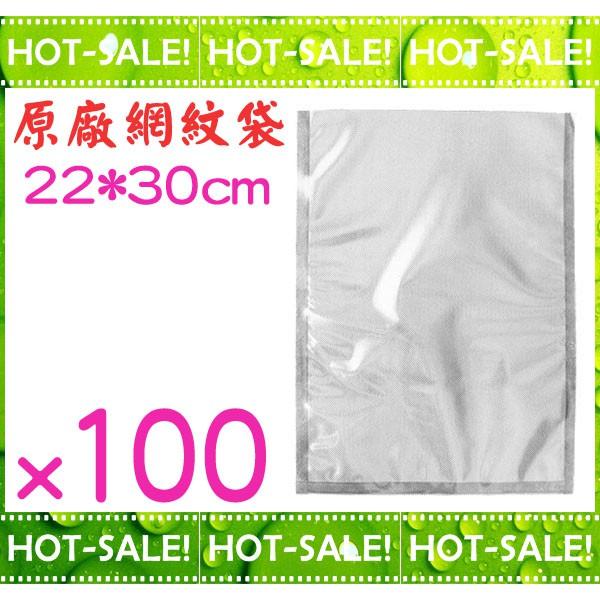《22x30cm*100入》ARTISAN VB2230 網紋式真空袋 真空包裝袋 (VS2140/492967專用)
