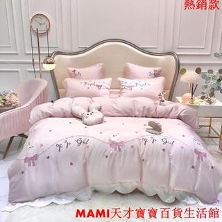 tencel公主天絲床套 80支 粉四件組 萊賽爾纖維薄被 特大/ 特大  卡通 可愛小兔 天絲床罩組 五件式 絲滑裸睡 臺北市