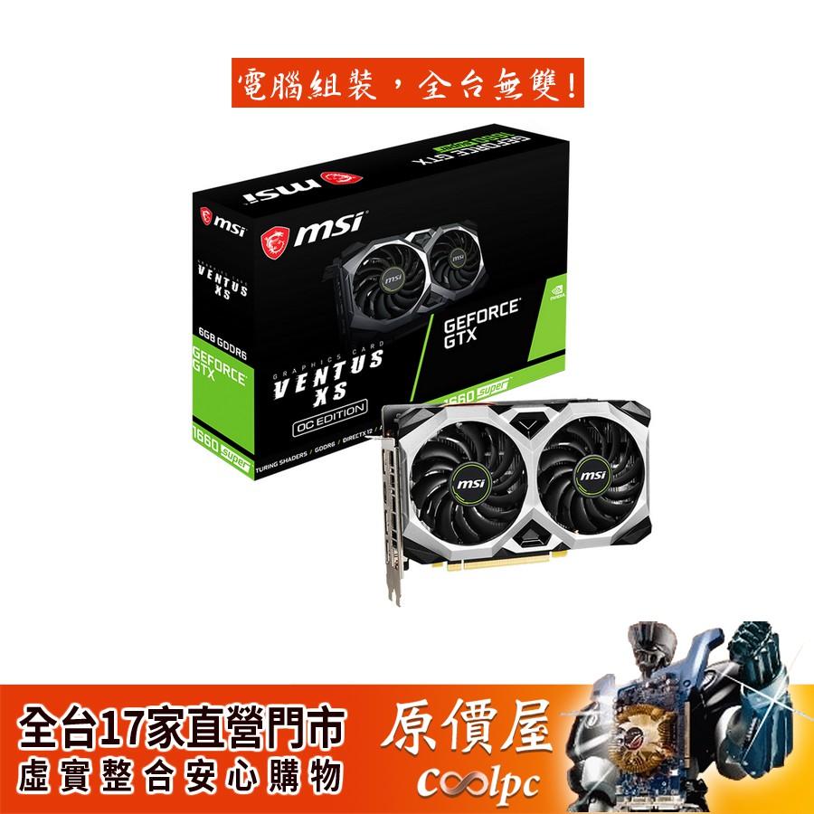 MSI微星 GTX1660 SUPER VENTUS XS 6G OC 顯示卡/註冊升級四年保固/原價屋