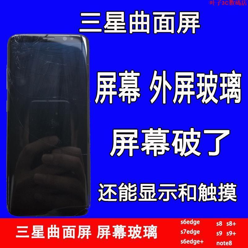 賣家精選-三星s9+ s8+ note8s7edge S10+手機更換外屏幕維修總成液晶屏原裝