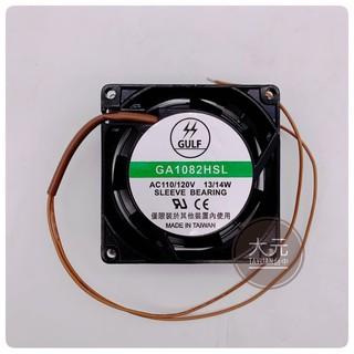散熱風扇8公分110V加護網