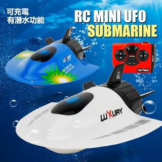 迷你遙控潛水艇 兒童水上玩具  遙控船  遙控潛水艇  遙控玩具 模型船 快艇 彰化縣