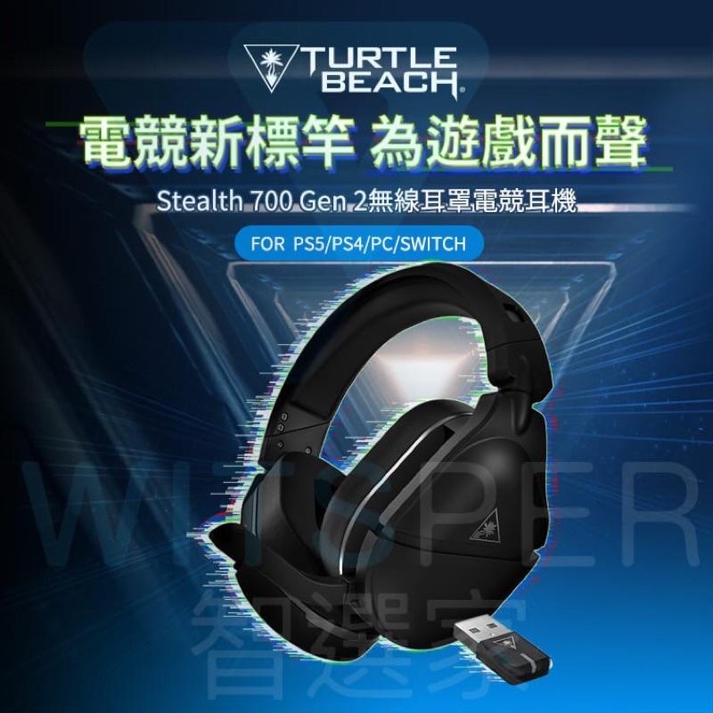 Turtle Beach Stealth 700 Gen 2無線耳罩電競耳機|WitsPer智選家