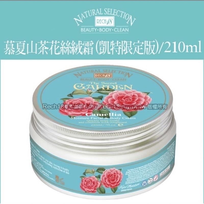 Rech18慕夏山茶花絲絨霜(凱特限量紀念版)210ml 乳液 精華乳霜