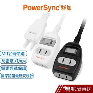 PowerSync 2P 一開二插防雷擊延長線/ 台灣製造/ 1m/ 2m/ 3m/ 2色 群加 蝦皮直送 現貨 桃園市