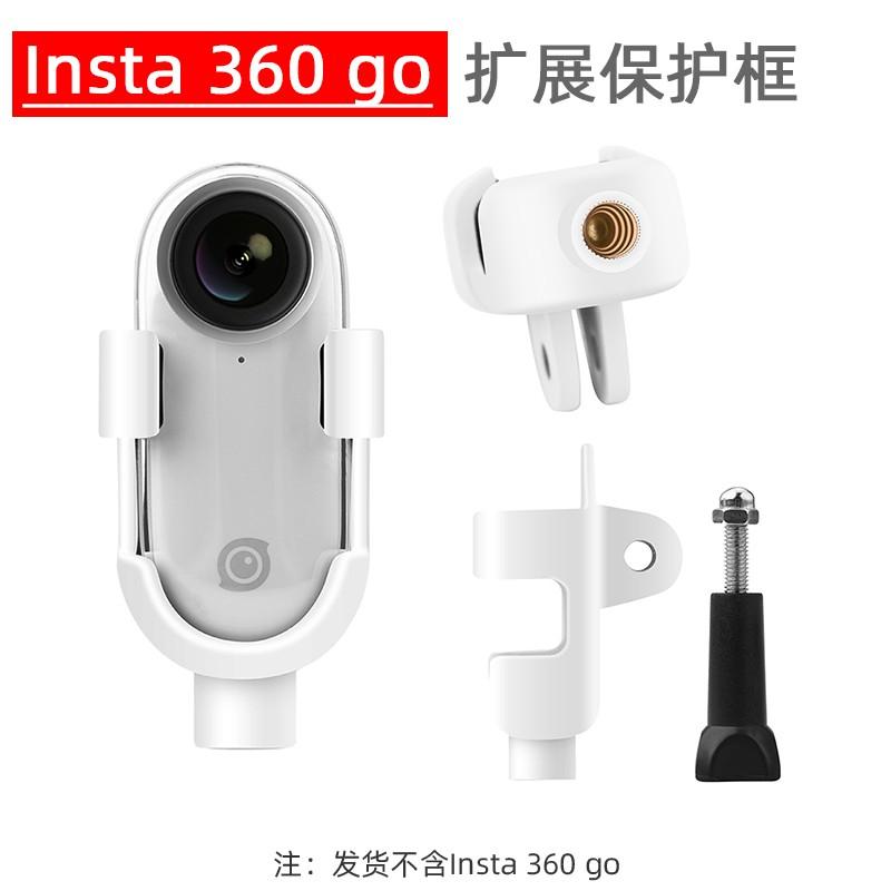 #適用于Insta 360 Go保護邊框拇指相機轉接頭汽車自行車固定支架