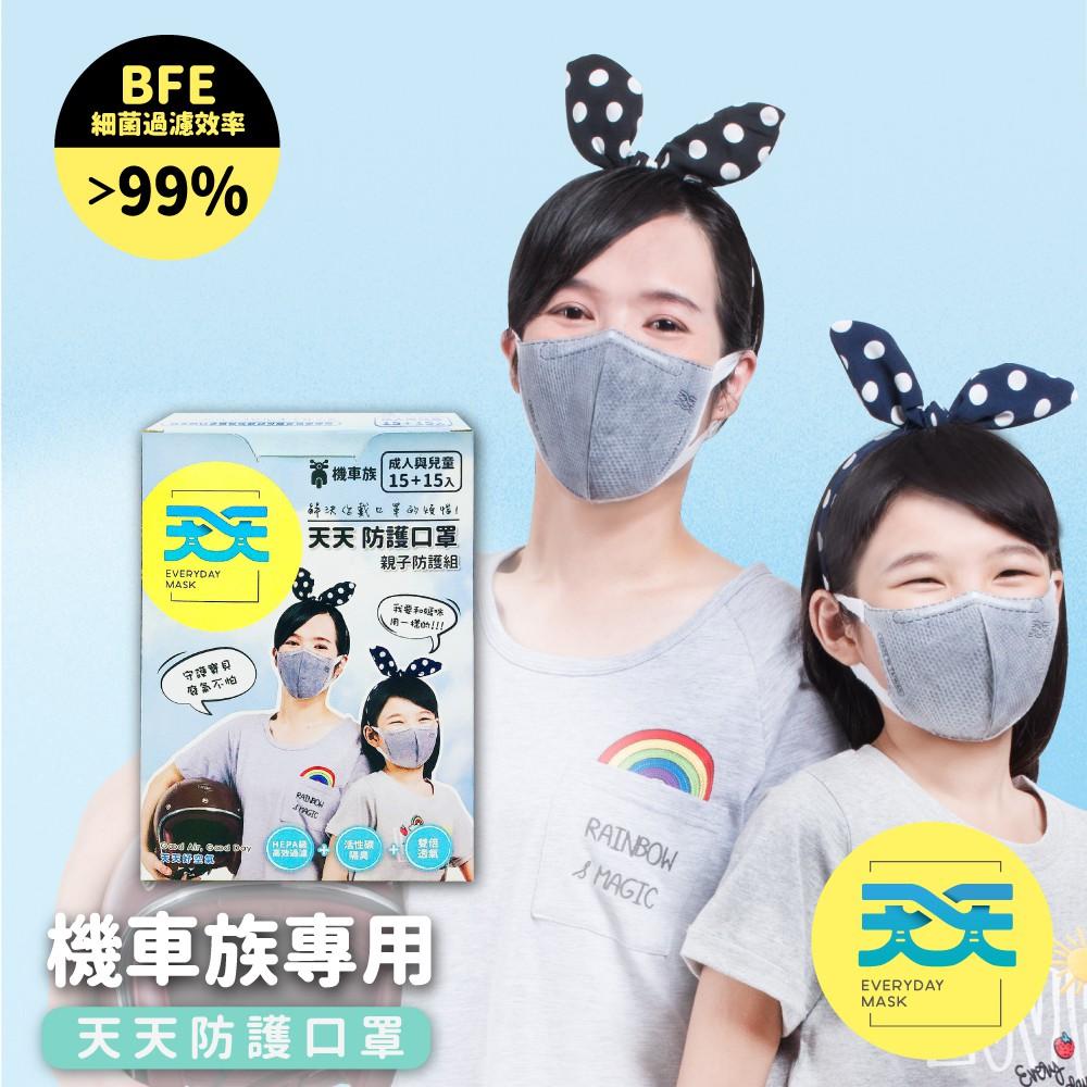 【天天】機車族專用醫療口罩 親子款 成人尺寸15入+兒童尺寸15入 2盒販售 (活性碳 立體口罩 3D口罩 騎士口罩)