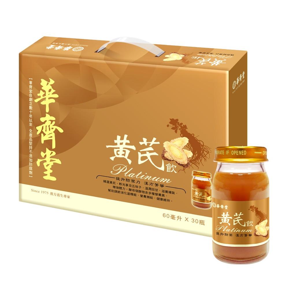 華齊堂-黃耆飲(60ml*30入)(本產品不附提袋)
