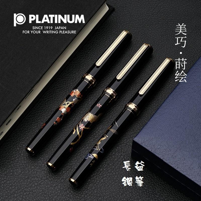 日本 白金 Platinum 近代蒔繪18K鋼筆* PTL-12000M 加附日製吸墨器【長益鋼筆】