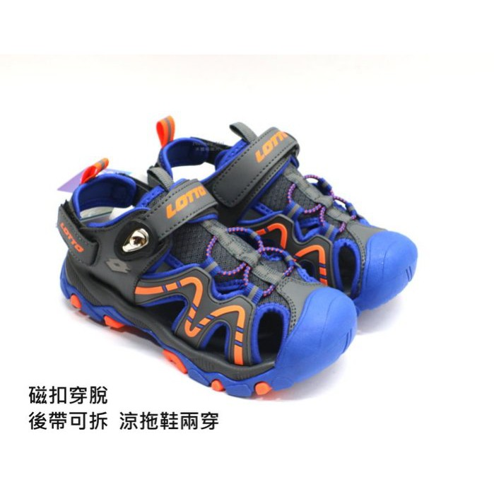 新品上架  LOTTO 兒童款運動休閒磁扣護趾涼鞋 ( 藍 LT1AKS3386 )