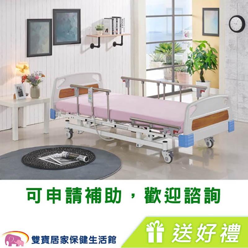 立新 電動病床 BBF03-ABS 免運送四好禮 三馬達電動床 電動護理床 電動醫療床 居家用照顧床 醫院病床