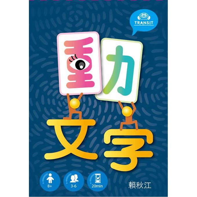 動文字 繁體中文版 陽光桌遊商城