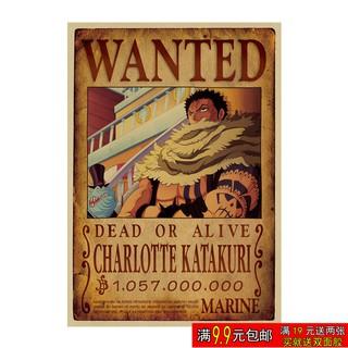 *時光海報館* 海賊王通緝令動漫海報 夏洛特·卡塔庫栗懸賞令 復古牛皮紙裝飾畫 新竹縣