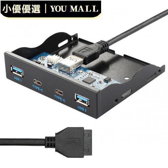 【小優優選】晨陽UC-119 TYPE-C軟驅位前置面板USB3.1 C+USB3.0高速傳輸供電擴展器