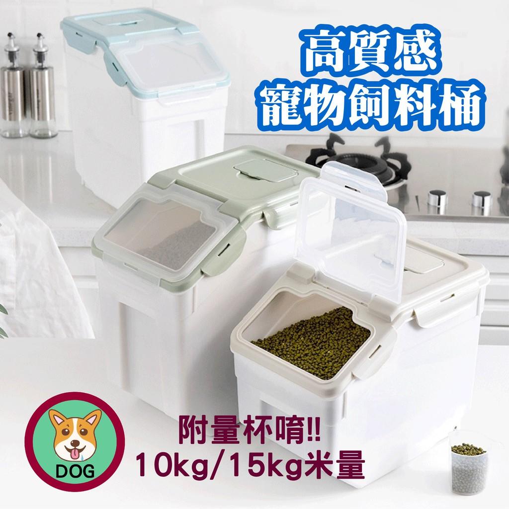【DOG】台灣發貨 10KG/15KG 高質感米桶(附量杯) 寵物飼料桶 米桶 寵物零食桶 儲糧桶 糧食桶 密封桶