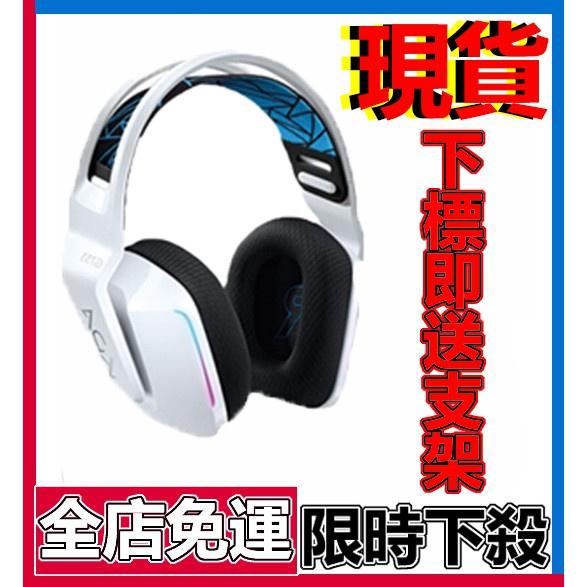 ⚡新品現貨⚡正品 現貨 羅技 KDA 聯名款 G733 G502 GPRO K/DA G304 G333 G733耳機