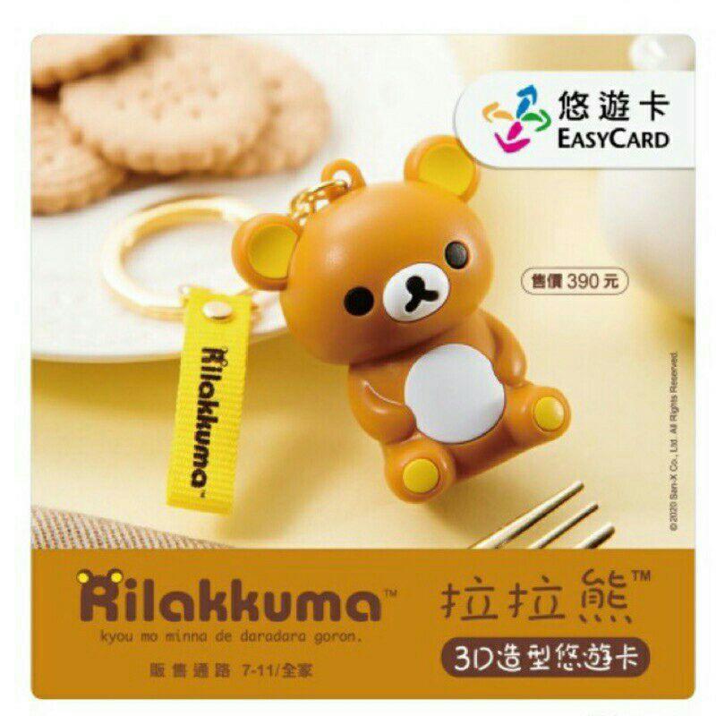 拉拉熊立體悠遊卡 拉拉熊3D造型悠遊卡 蛋黃哥3D造型悠遊卡 kitty軟糖悠遊卡 kitty糖果袋 蛋黃哥悠遊卡