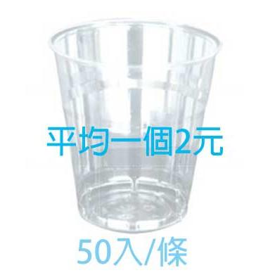 冷熱 免洗 透明塑膠杯 200cc 【50入】 硬塑膠材質 可重複多次使用 水晶杯 塑膠杯 免洗杯 飲料杯 水杯 漱口杯