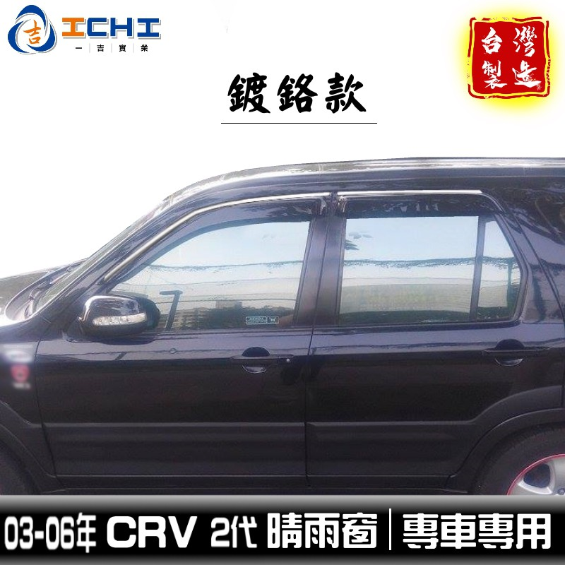 [一吉] CRV 2代 晴雨窗 【鍍鉻飾條款】 /適用於 crv2晴雨窗 crv2代晴雨窗 crv晴雨窗 / 台灣製造
