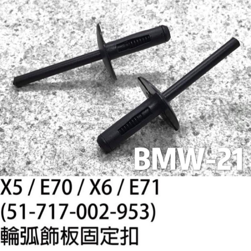 BMW/寶馬/X5/E70/X6/E71/E90/X3/X1/Z4 輪弧飾板固定扣 膠扣 塑膠扣 扣子 MINI