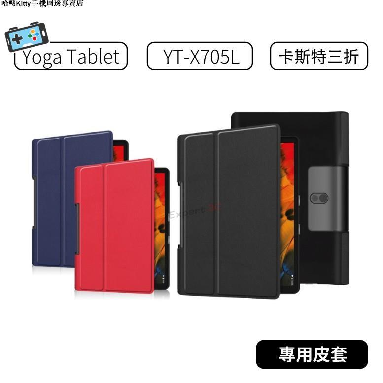 哈嘍【現貨】聯想 Lenovo Yoga Tablet YT-X705L 平板 卡斯特紋皮套 保護套 可立式