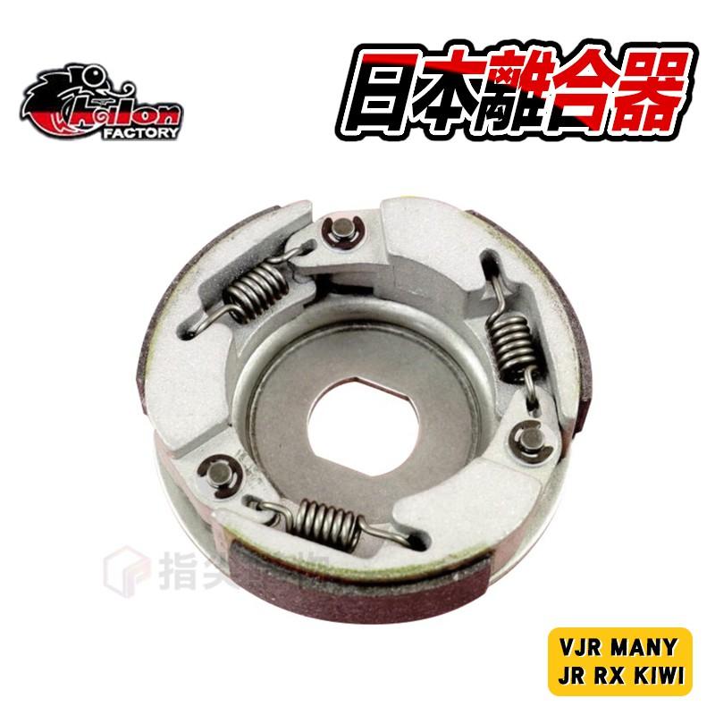 仕輪 日本 離合器 傳動 後組 適用於 VJR MANY 魅力 JR RX KIWI JR100 RX110 機車改裝