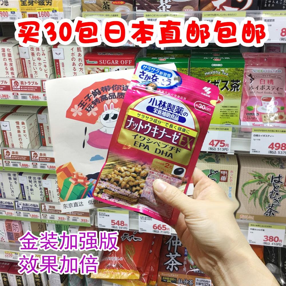 熱銷*日本小林制藥升級版金色納豆精納豆激酶EX配EPA DHA魚油30日*68