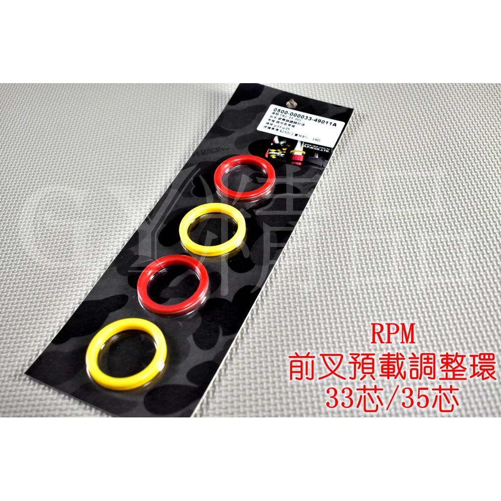 RPM 避震器調整輔助環 預載環 勁戰 新勁戰 三代勁戰 四代勁戰 SMAX FORCE 33芯 35芯 適用