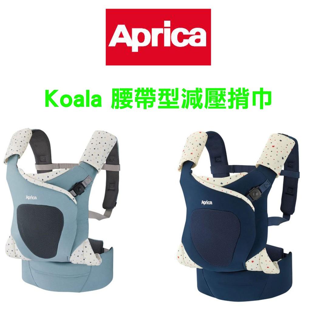 日本Aprica愛普力卡 Koala 無尾熊腰帶型減壓揹巾 後揹式懷抱式 幼兒背巾嬰兒揹帶兒童背帶 深藍月光/藍灰戀曲