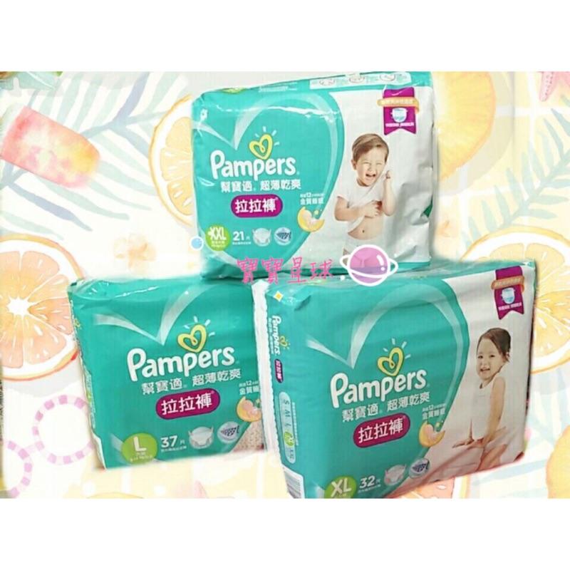 (超商取貨)Pampers幫寶適 超薄乾爽 拉拉褲 褲型 紙尿褲 尿布 L XL XXL 現貨不用等 可大量