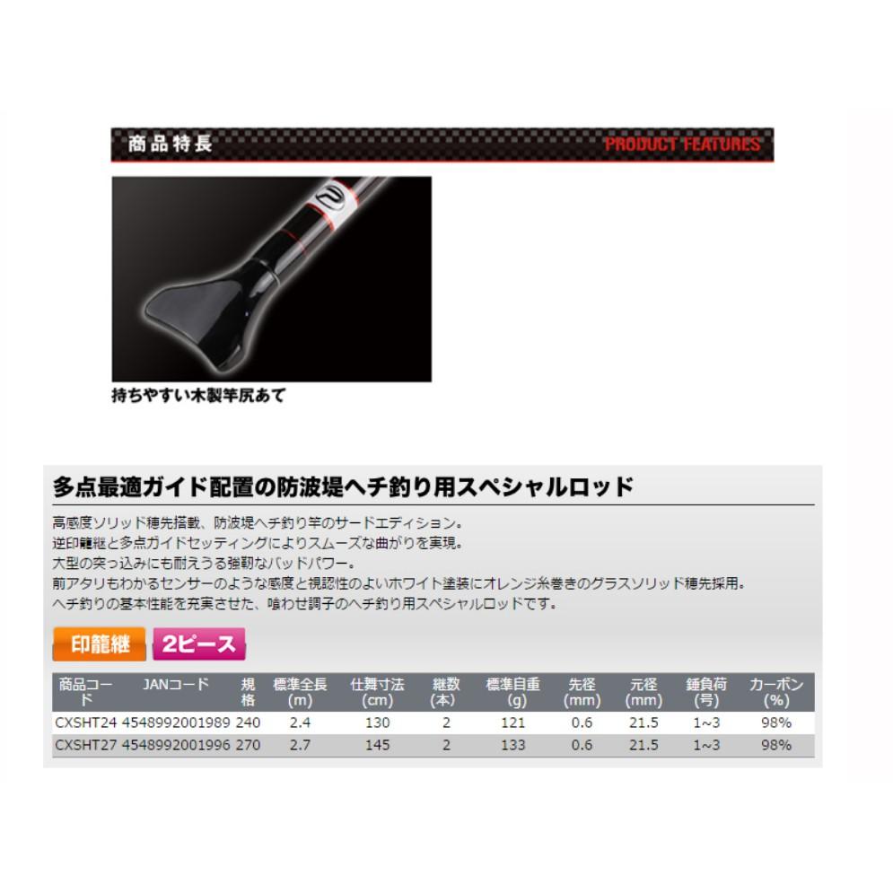 日本PROX CX 攻技 ヘチ TE 8尺 9尺 前打竿 黑吉竿 免運!