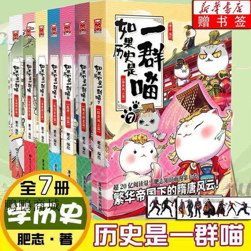 【Hot 漫畫書二次元 正版】如果歷史是一群喵全套7册1-7歷史猫系列繪本漫畫書籍猫動漫萌