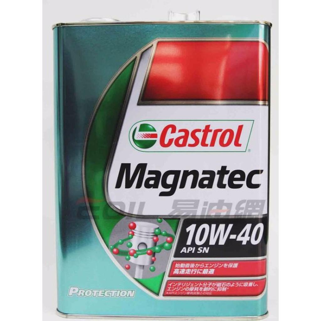 【易油網】Castrol Magnatec 10W40 4L 磁護 合成機油 高速運行 適用 日本原裝